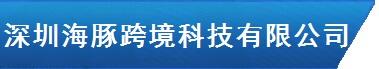 曝光企业四:深圳海豚跨境科技有限公司