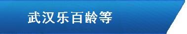 曝光企业七:武汉乐百龄等