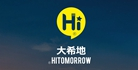 大希地HITOMORROW
