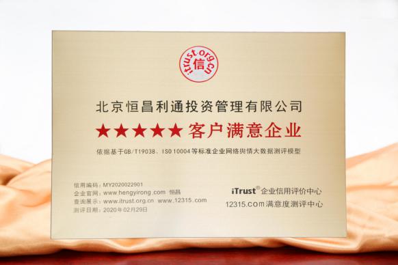五星级客户满意企业-恒昌.png